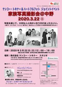 2020年3月22日(日)プロの写真家が撮影する「家族撮影会」【有料イベント】