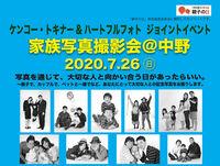 7月26日(日)、プロの写真家が家族写真を撮影する「家族写真撮影会@中野」開催