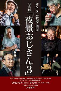オケタニ教授 個展 写真展「夜景おじさん3」