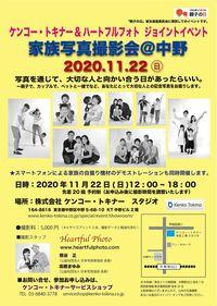 11/22(日)、プロの写真家が家族写真を撮影する「親子写真撮影会@中野」開催