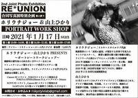 写真展「2nd Joint Photo Exhibition RE*UNION」