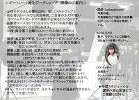 7月10日(土)ライティング中心に実習!<今Dokiポートレート ワ-クショップ> Cコース(5)ニコンZ7体験付き