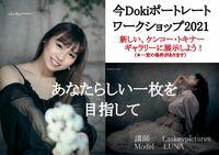 9月11日(土)<今Dokiポートレート ワ-クショップ> Bコース(7)(富士X&GFX体験付き!)