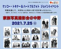 7/25(日)、プロの写真家が家族写真を撮影する「家族写真撮影会@中野」開催