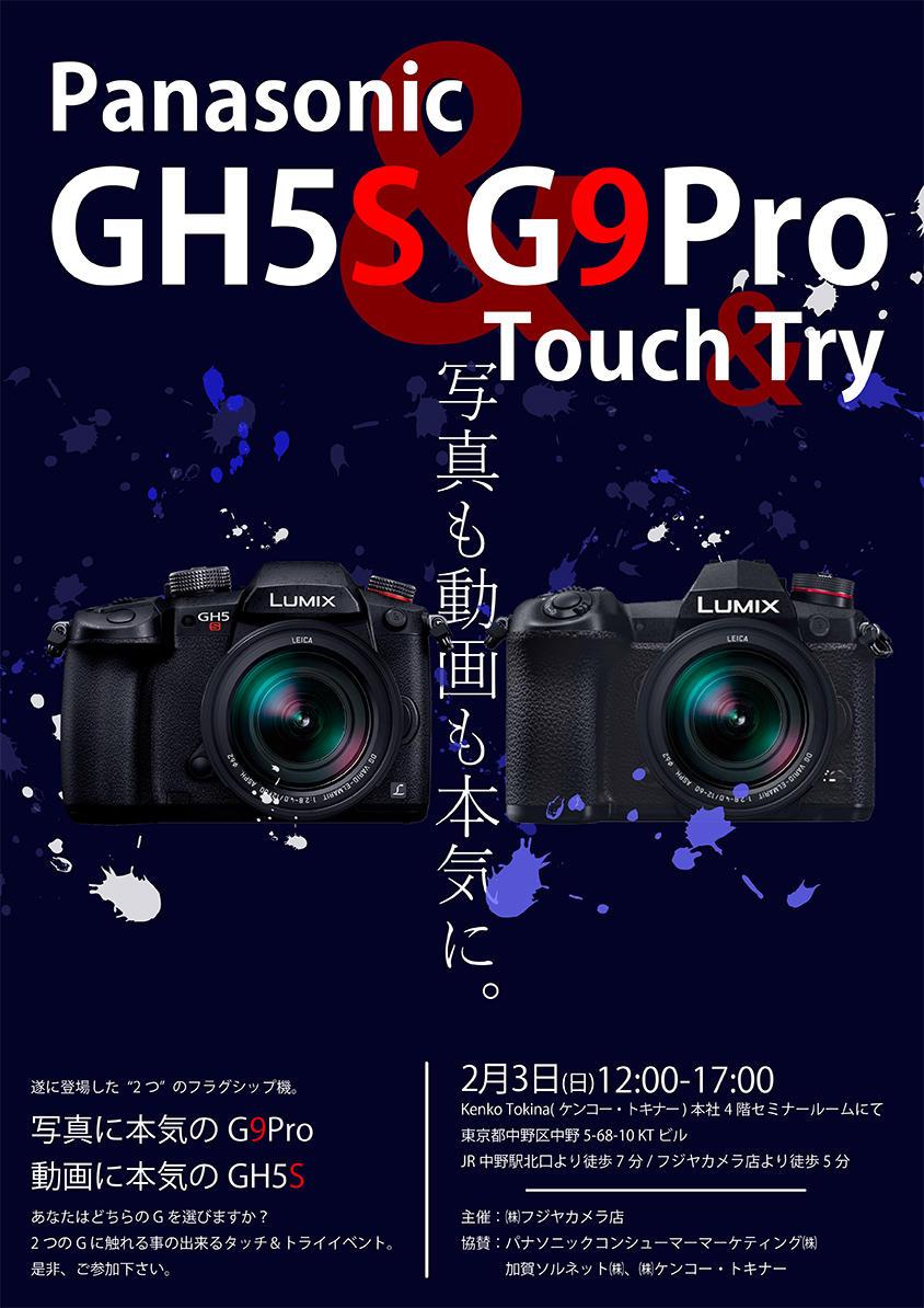 20180203_Panasonicgh5g9pro.jpg