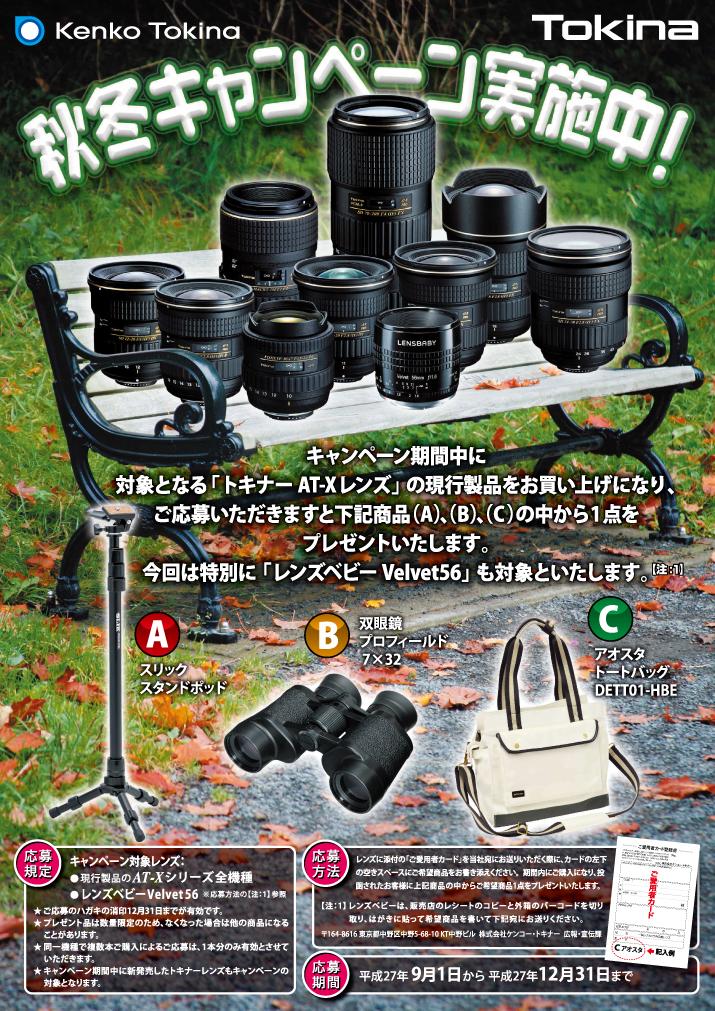 2015fw_tokina_campaign.jpg