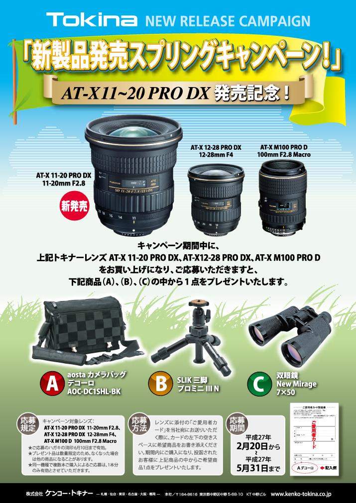 2015s_tokina_campaign.jpg