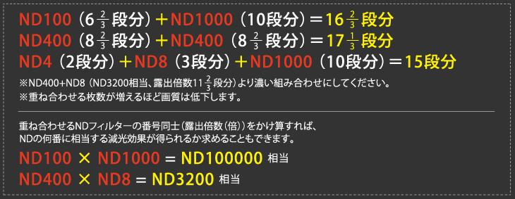 NDフィルター組み合わせ例