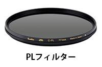 201710_CPL_77mm.jpg