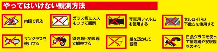 kenko-tokina_eclipse_caution.jpg