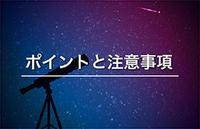 天体観測のポイントと注意事項 -保護者の方へ 必ずお読みください-