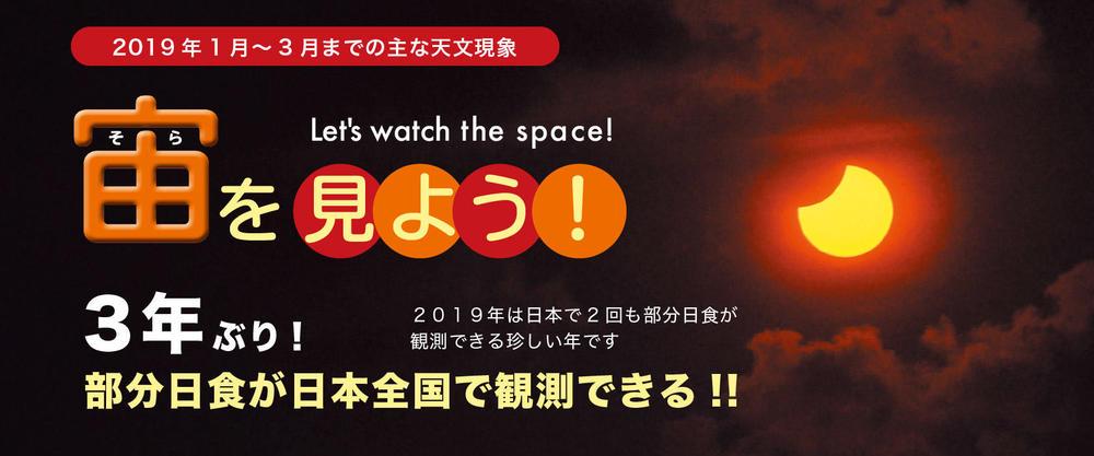 宙(そら)を見よう!2019年1月〜3月までの主な天文現象