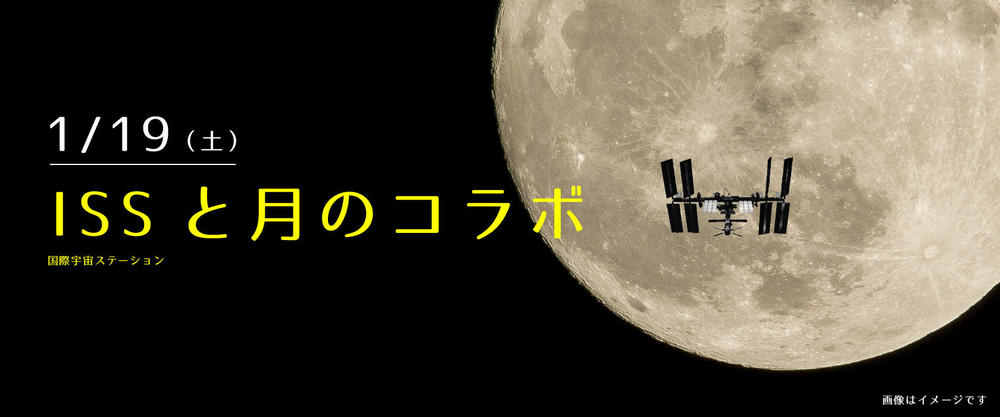 ISSと月のコラボ