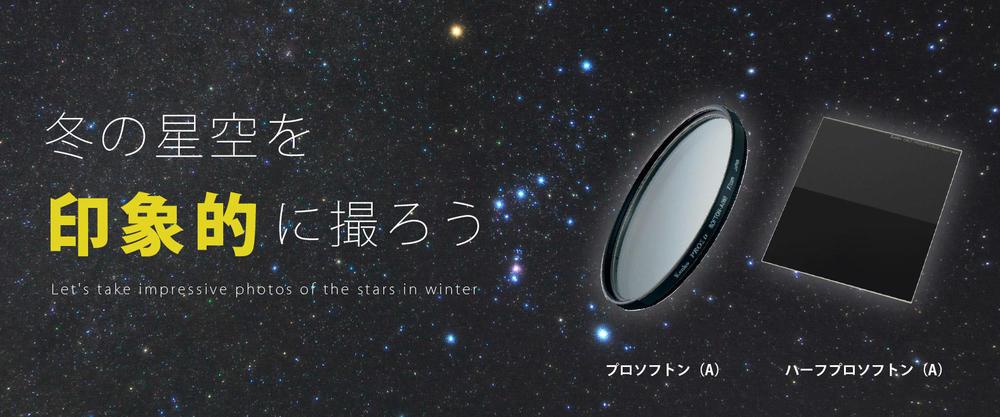 冬の星座を印象的に撮ろう