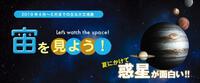 宙を見よう!2019年4月〜6月までの主な天文現象