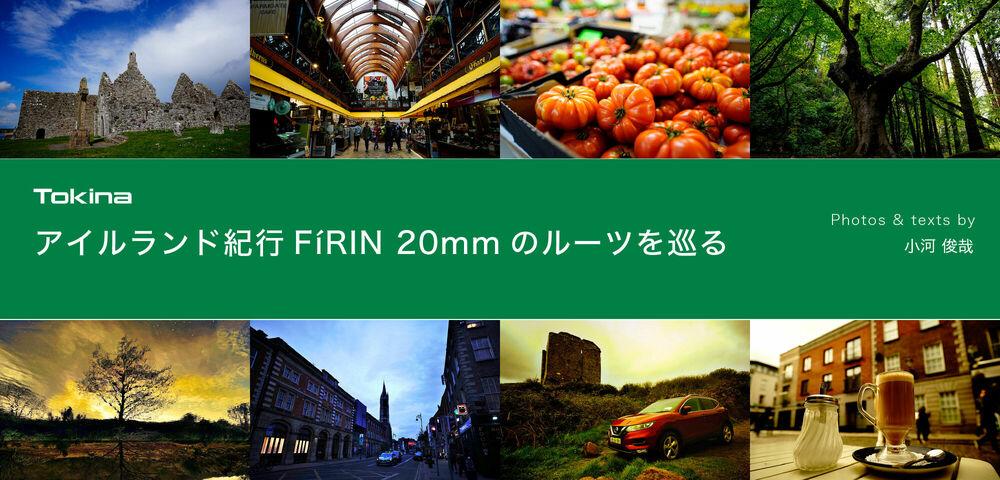 アイルランド紀行Firin20mmのルーツを巡る