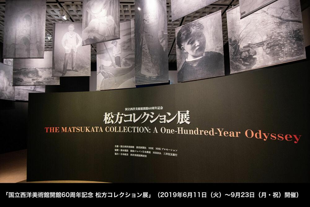 単眼鏡による「松方コレクション展」美術鑑賞術