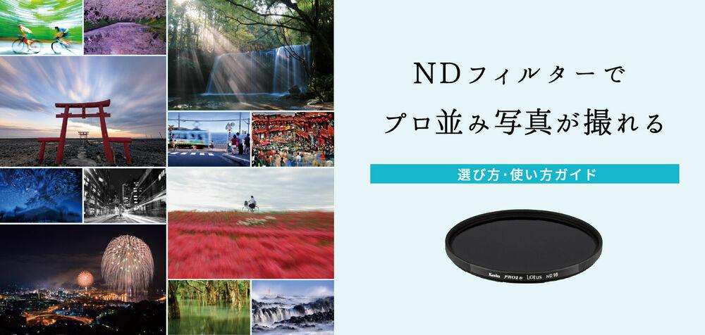 NDフィルターでプロ並み写真が撮れる - 選び方・使い方ガイド