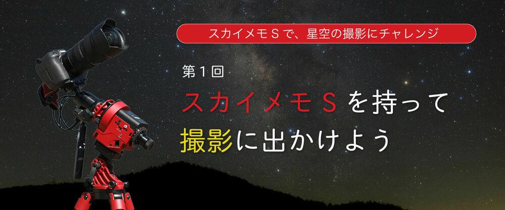 スカイメモSで、印象的な星空の撮影にチャレンジ