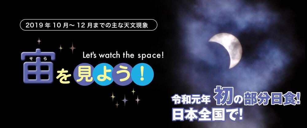 宙(そら)を見よう!令和元年初の部分日食!