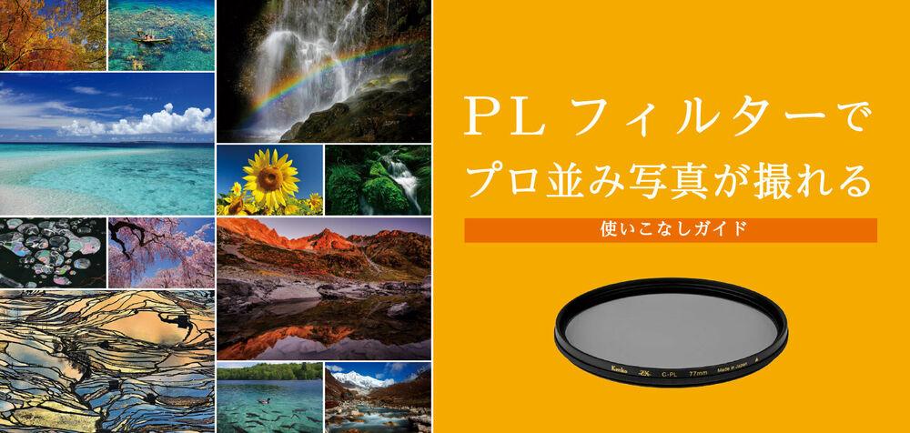 PLフィルターでプロ並み写真が撮れる - 使いこなしガイド