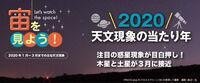 宙(そら)を見よう!2020年は天文現象の当たり年