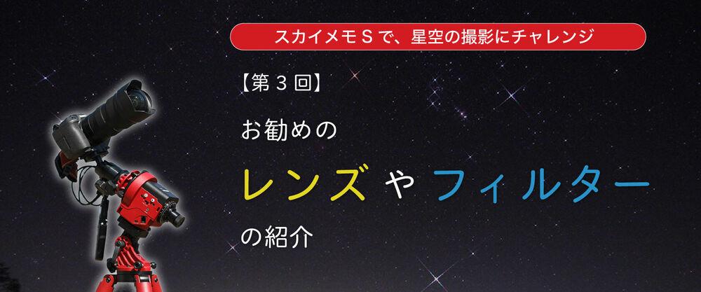 【第3回】星空撮影にお勧めのレンズやフィルターの紹介