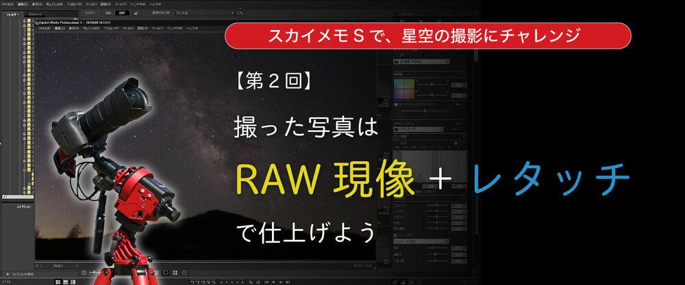 【第2回】撮った写真はRAW現像+レタッチで仕上げよう