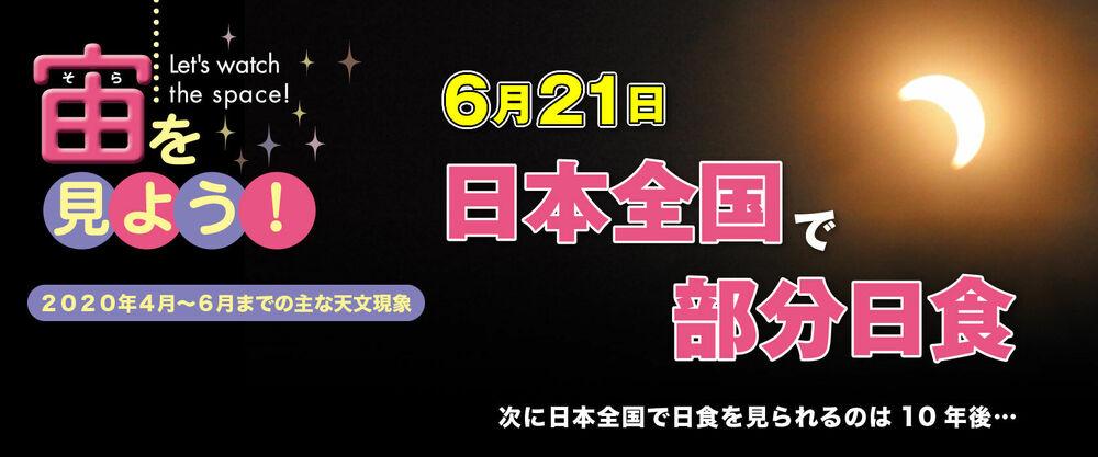 宙(そら)を見よう!6月21日日本全国で部分日食