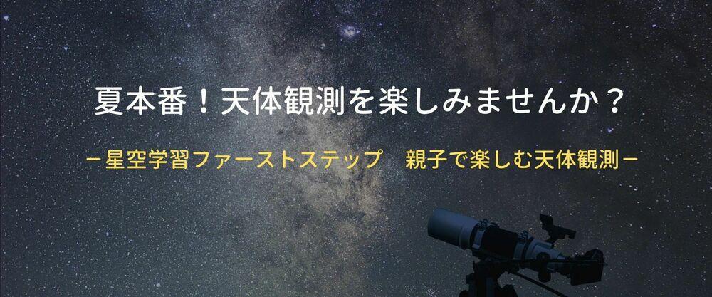 夏本番!天体観測を楽しみませんか?-星空学習ファーストステップ 親子で楽しむ天体観測-