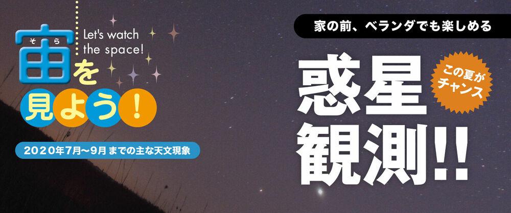 宙(そら)を見よう!2020年7月〜9月までの主な天文現象