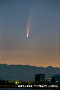 2020年7月 姿を現したネオワイズ彗星!