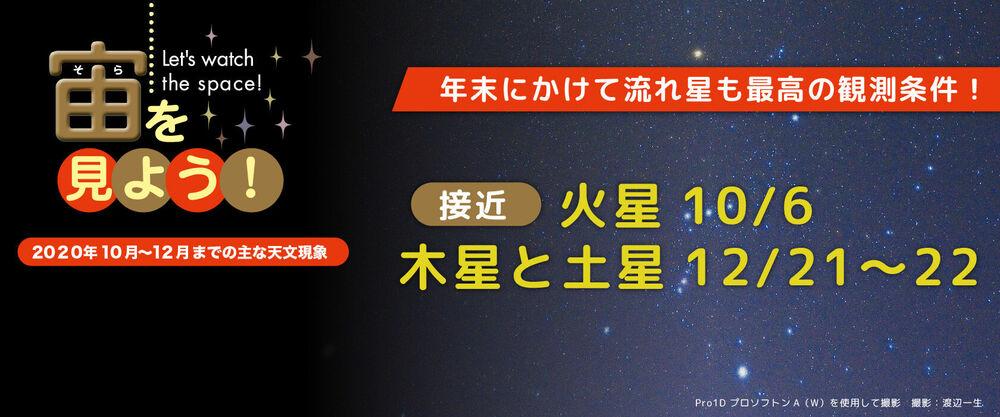 宙(そら)を見よう!2020年10月〜12月までの主な天文現象