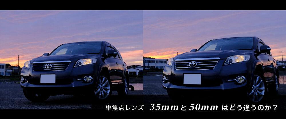 単焦点レンズ35mmと50mmの違いってなに