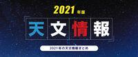 2021年の天文情報
