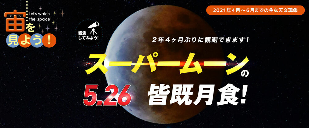 宙(そら)を見よう!2021年4月〜6月までの主な天文現象