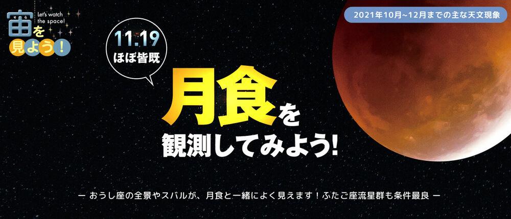 宙(そら)を見よう!2021年10月〜12月までの主な天文現象