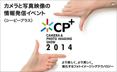 cpplus2014_keyvisual_j.jpg
