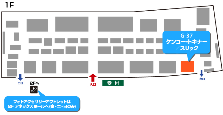 cpplus2016_layout.jpg