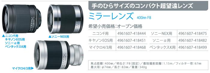 kenko_mirrorlens_400mm.jpg