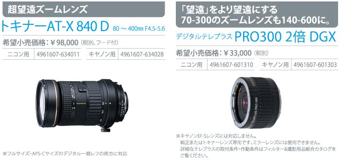 lens_tokina_teleplus.jpg