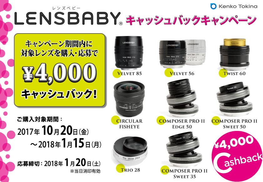 lensbaby2017cb_bnr.jpg