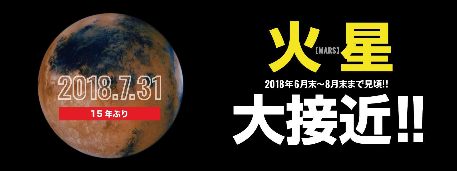 火星大接近!!2018年6月末~8月末まで火星が見ごろ