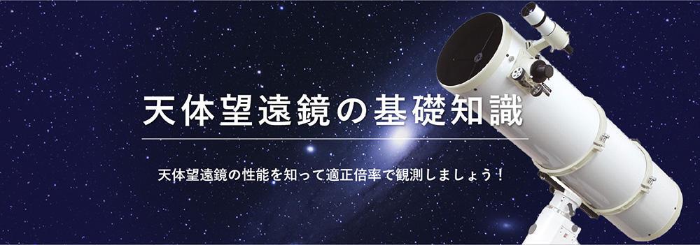 天体望遠鏡の基礎知識