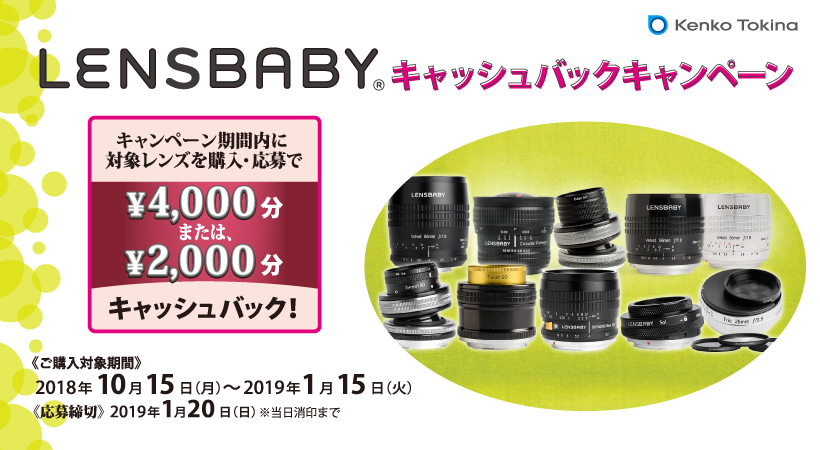 lensbaby2018.png