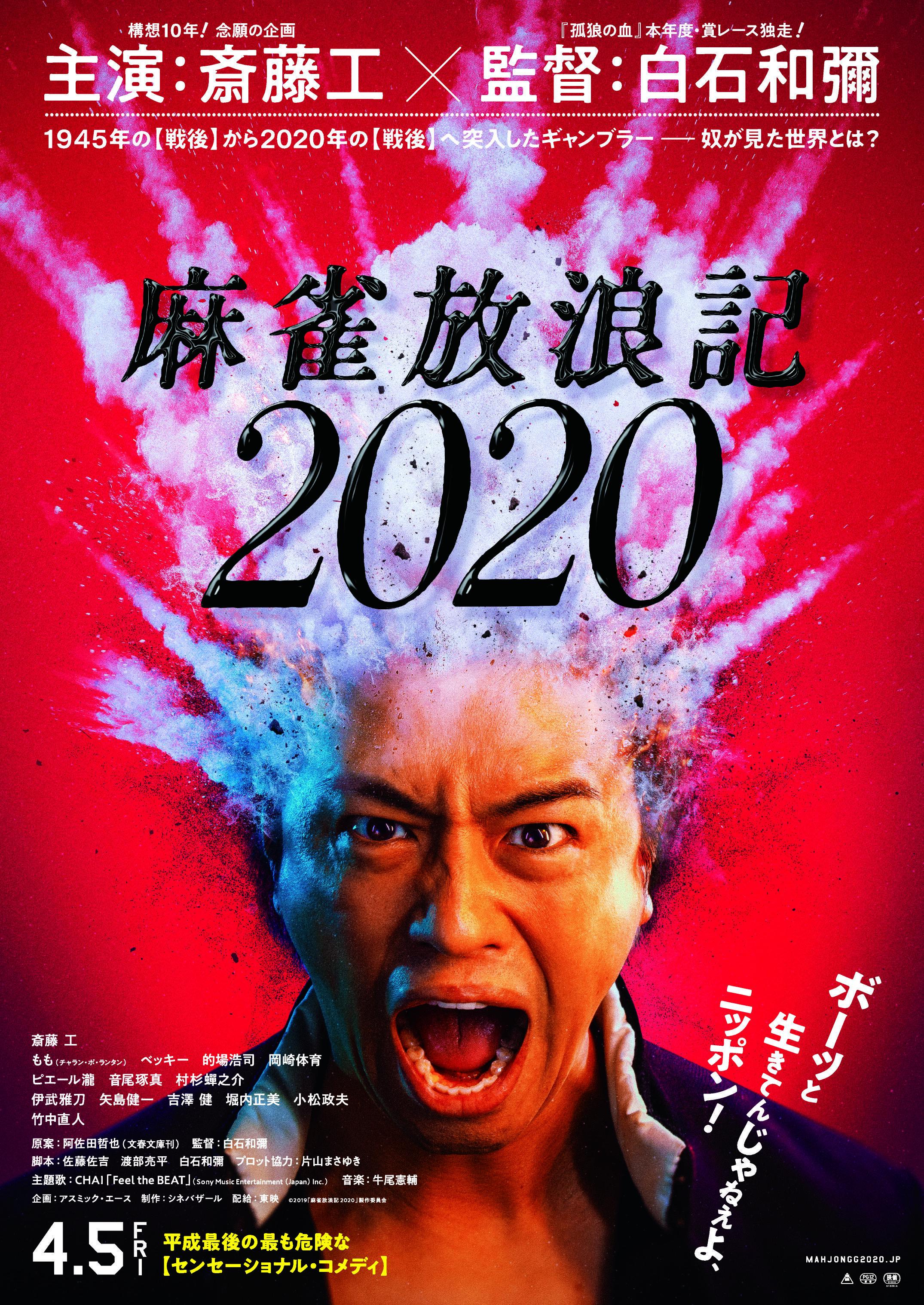 https://www.kenko-tokina.co.jp/special/mt-images/mahjong_2020poster.jpg