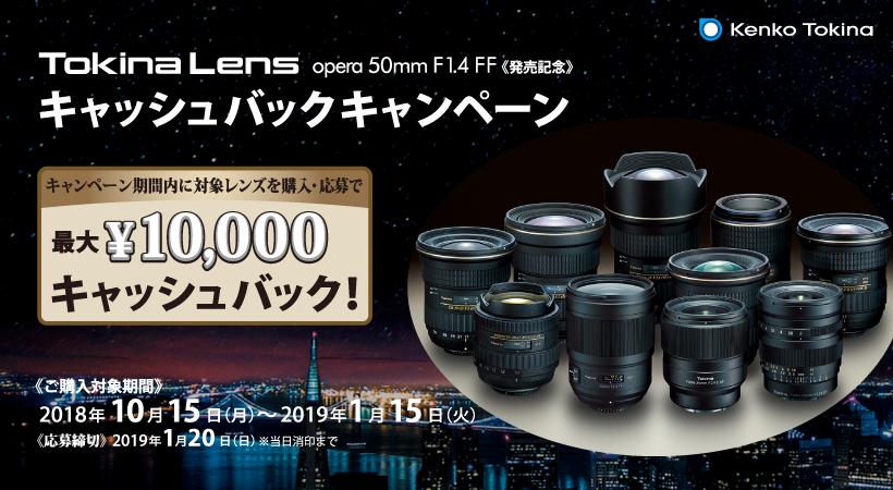 tokina2018_bnr.png