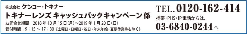 tokina2018_tel.png
