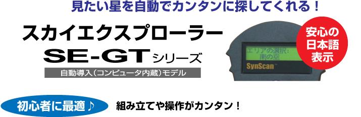 初心者に最適。組み立てや操作が簡単。安心の日本語表示。