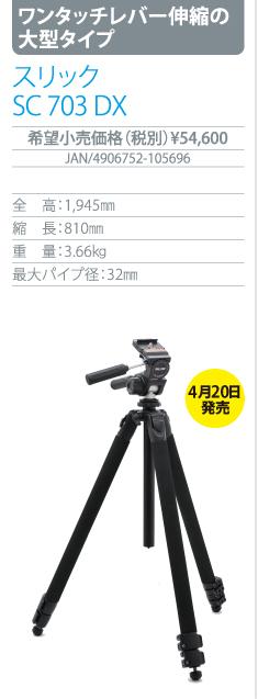 slik_sc_703_dx.jpg
